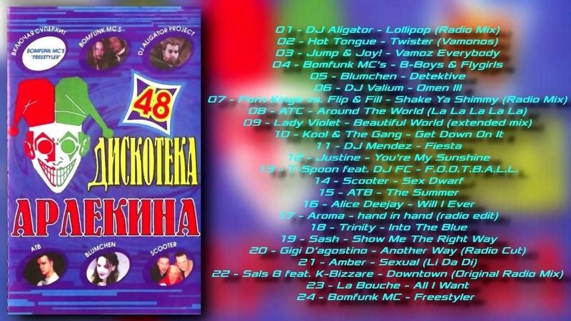 Дискотека Арлекина № 48 ARLECINO RECORDS