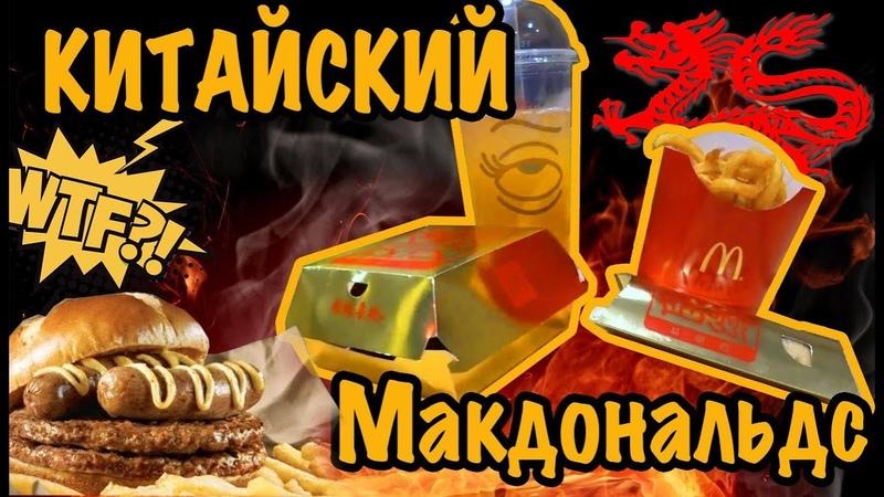 МАКДОНАЛЬДС В КИТАЕ Пробуем САМЫЕ ДИКИЕ блюда бургер с ананасом пирожок с бобами и многое другое