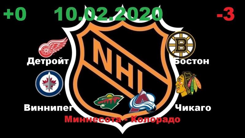 ставки на НХЛ прогноз Детройт Бостон прогноз Виннипег Чикаго прогноз Миннесота Колорадо
