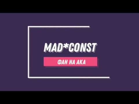 MaD*Const - ФАН НА АКА, ЛУКО ПАКОМ (lineage2.ms)