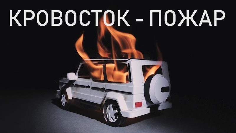 Krovostok - Fire / Кровосток - Пожар (fan clip | rus | eng sub)