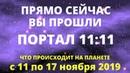 НОВОСТИ ПОРТАЛА 11:11. УНИКАЛЬНАЯ ИНФОРМАЦИЯ КАК ВЛИЯЮТ НА ВАС ЭТИ ЭНЕРГИИ И ЧТО ПРОИСХОДИТ НА ЗЕМЛЕ
