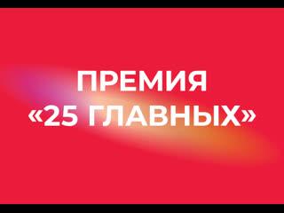 Церемония вручения премии 25 ГЛАВНЫХ