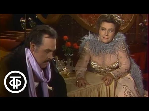 Веселая вдова Серия 2 1984