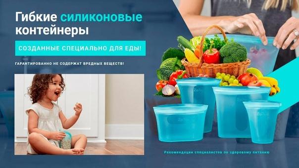 Гибкие силиконовые контейнеры Zip Top в Новосибирске