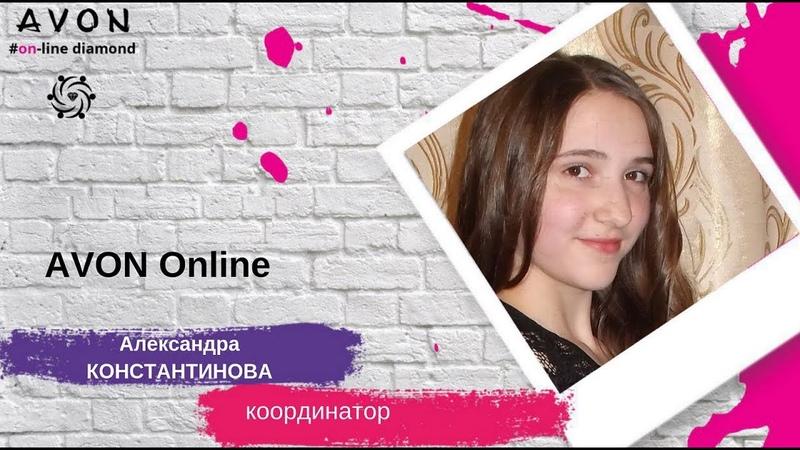 Давайте знакомиться) Александра Константинова Координатор Avon Online Diamond