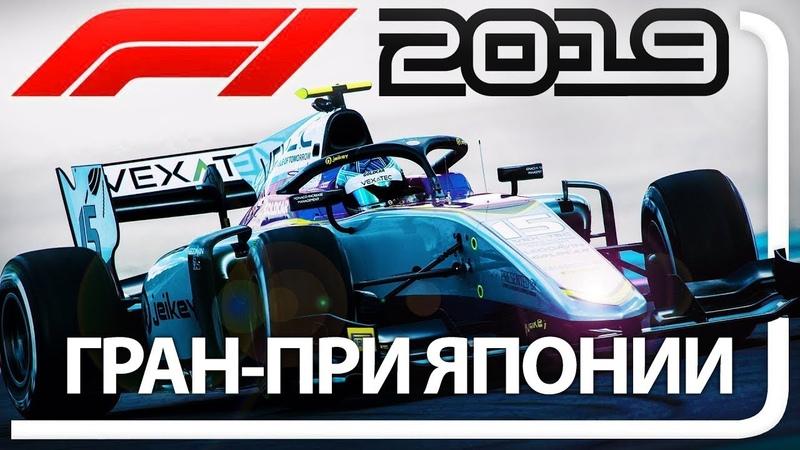 ГРАН-ПРИ ЯПОНИИ * F1 2019 * SUZUKA - LIVE