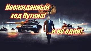Москва перехватила у Запада инициативу в Большой игре