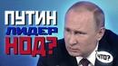 Куда ведет Федоров с обществом НОД Патриот или враг 9 мая