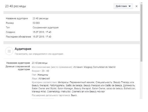 225 лидов за 4 месяца на бьюти-курсы в Испании по испаноговорящей аудитории, изображение №6