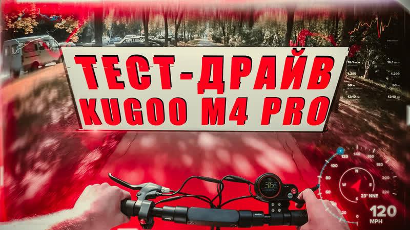 Электросамокат Kugoo M4 PRO 500 W ТЕСТ ДРАЙВ по городу