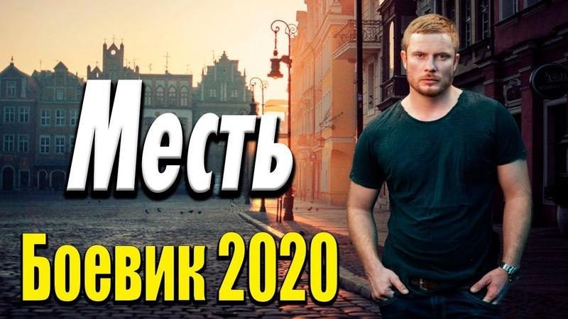 Отличный фильм про разведчика Месть Русские боевики 2020 новинки