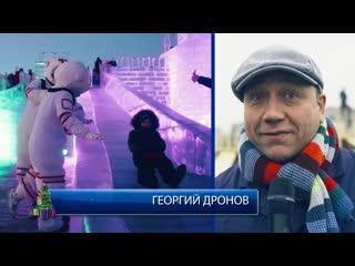"""Фестиваль """"Ледовая Москва"""" 2019/2020. Георгий Дронов приглашает"""
