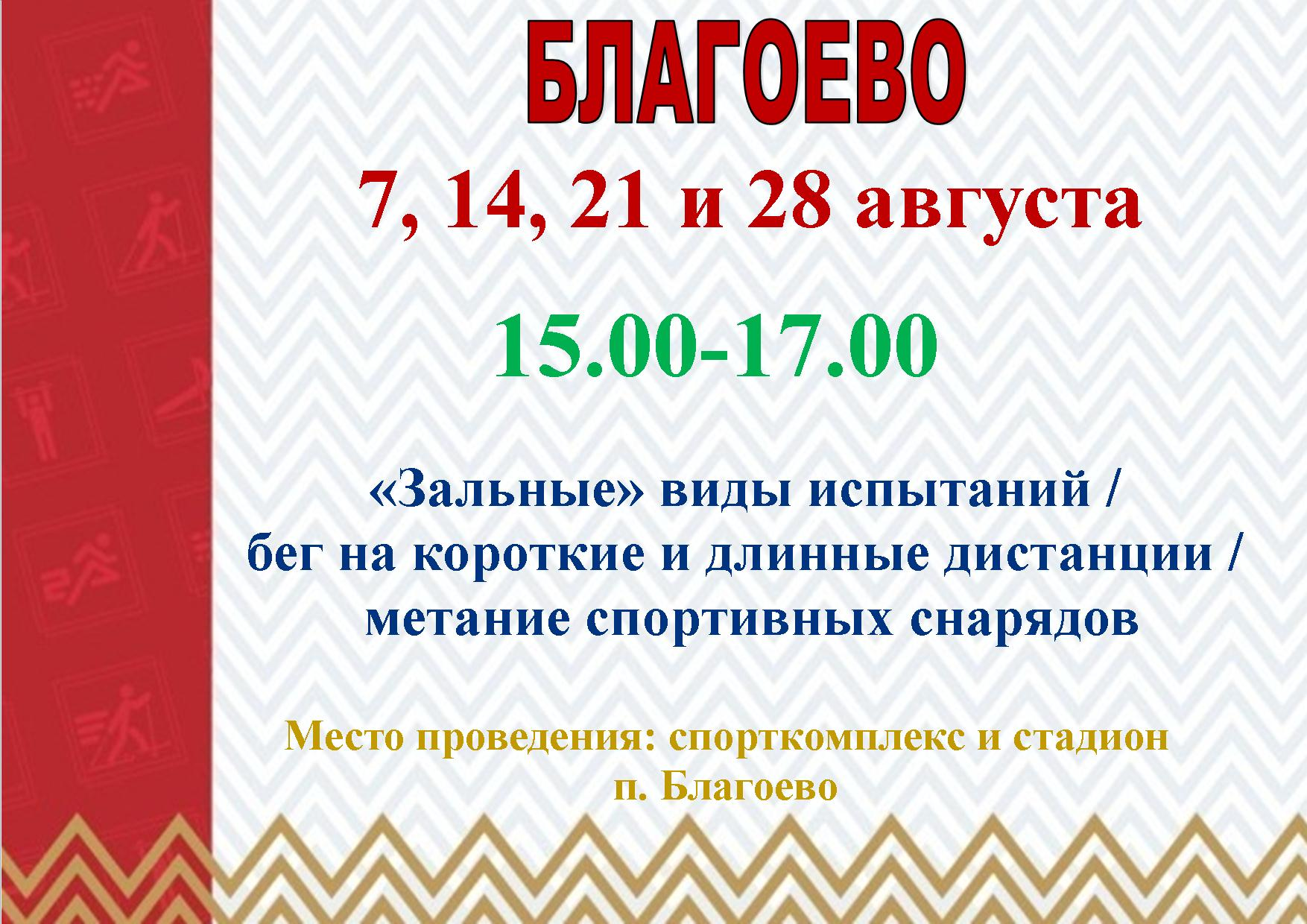 ГРАФИК ТЕСТИРОВАНИЙ ГТО НА АВГУСТ