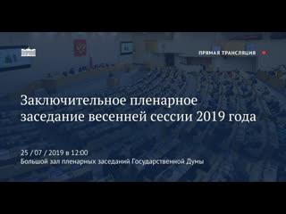 Заключительное пленарное заседание весенней сессии 2019 года