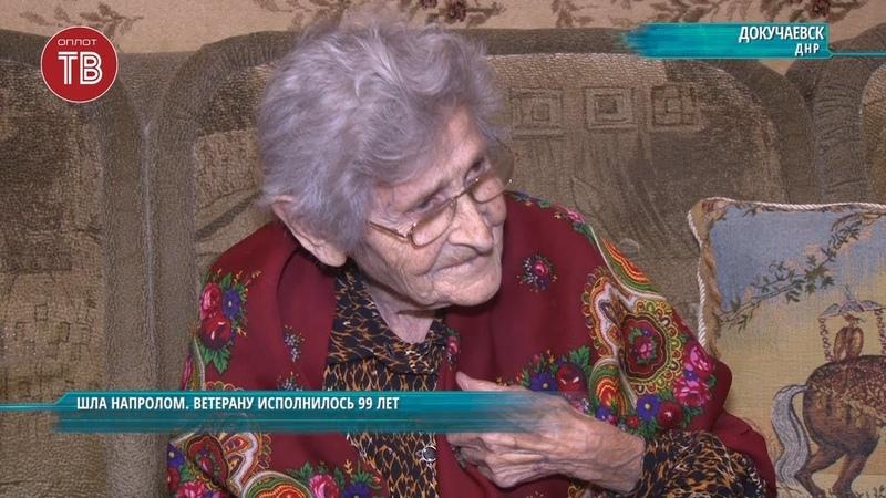 Докучаевск ДНР. Шла напролом. Ветерану исполнилось 99 лет