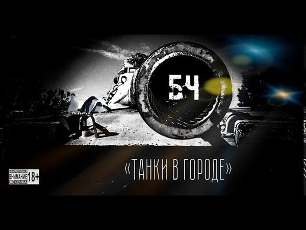 Большие Числа Танки в городе Тревожное аудио полотно от скандально известного рэп коллектива