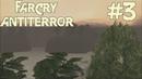 Прохождение Far Cry: AntiTerror - 3 Побег из тюрьмы