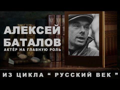 Алексей Баталов Актер на главную роль