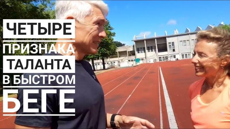 Марафонец вы или спринтер 4 признака наличия таланта в спринте Валерий Жумадилов