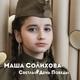 Маша Солихова - Светлый день победы