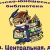 Центральная детско-юношеская библиотека Воркуты