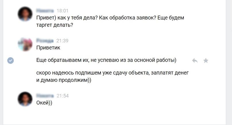 194 лида по 105 рублей за 2 месяца в сетевой маркетинг, изображение №20
