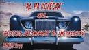 Обзор: 1977 Ад на колесах (BONUS) или Берегись автомобиля по американски!