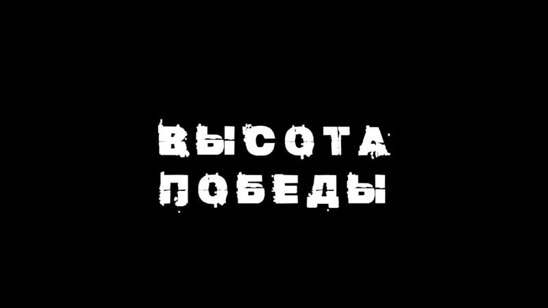 Высота победы Чернухинско Дебальцевская операция