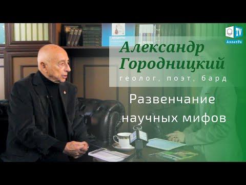 Александр Городницкий о глобальных катастрофах Атлантиде научных мифах о доме и душе