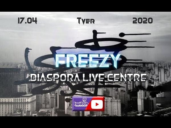 DIASPORA LIVE CENTRE Freezy Тверь ИНТЕРВЬЮ