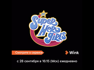 Смотрите dc super hero girls на cartoon network на wink