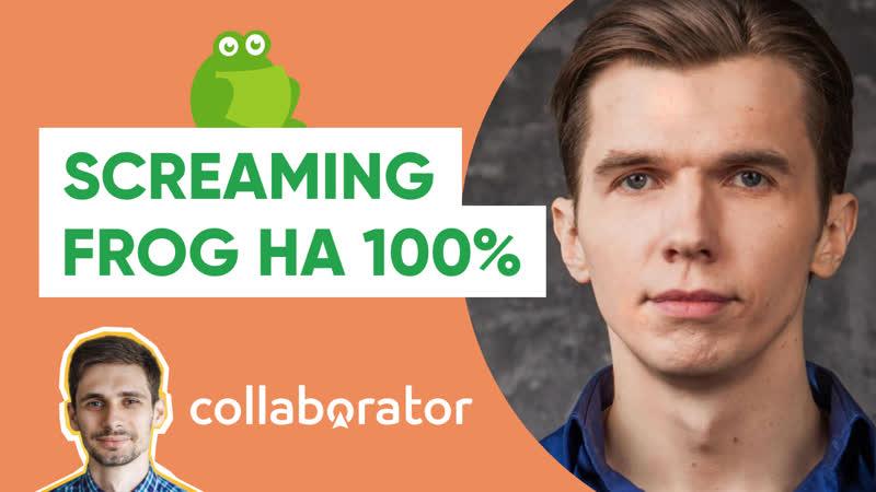 Screaming Frog SEO Spider на 100% Инструкция Самостоятельный аудит сайта