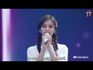 200420 TWICE: Seize the Light | ALL ABOUT TZUYU русс.саб