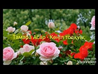 """Тамара Асар """"КӨҢІЛ ТОЛҒАУЫ"""""""