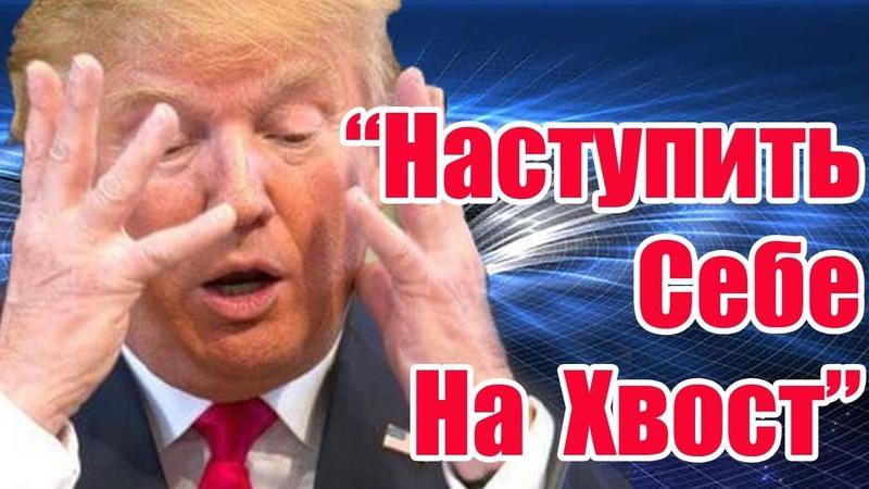 Срочно Наглости Нет Предела Трамп Хотите Вывода Войск Заплатите новости
