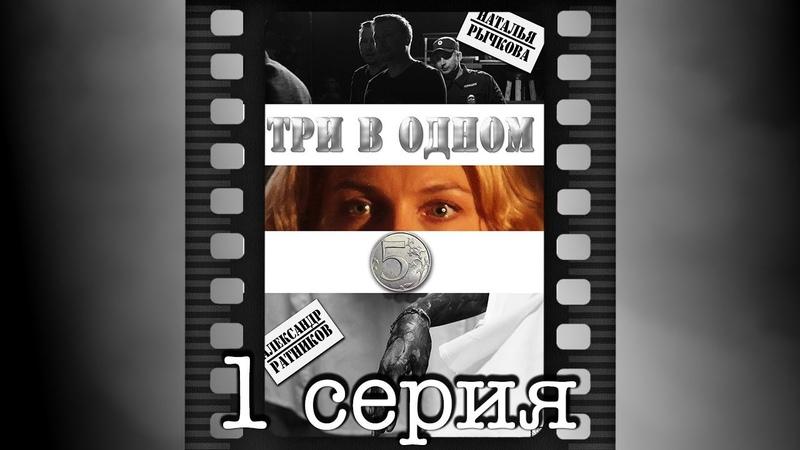 ТРИ В ОДНОМ-5 (2019) 1 серия