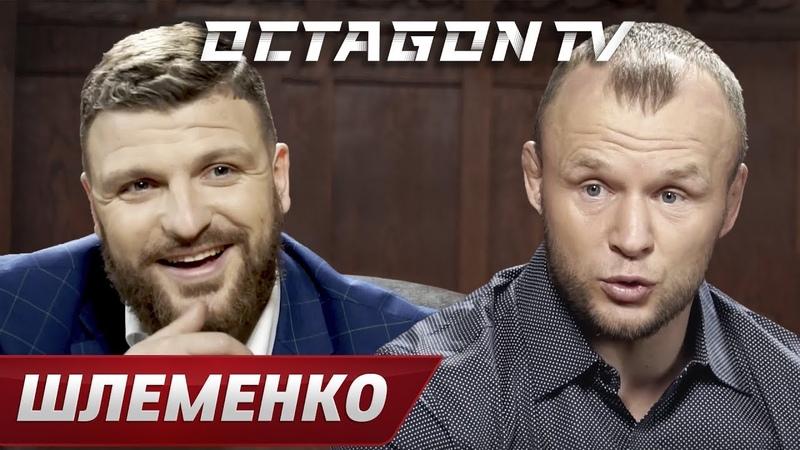 Александр Шлеменко о стероидах UFC наркотиках и Хабибе Octagon TV