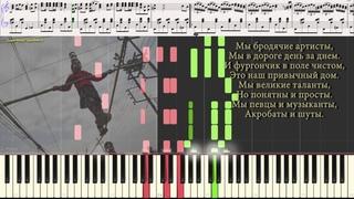 Бродячие артисты - Весёлые ребята (Ноты и Видеоурок для фортепиано) (piano cover)