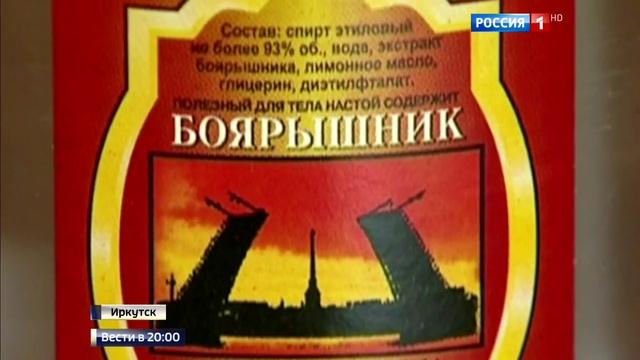 Вести в 20 00 • ЧП в Иркутске Как на столы попало средство для ванн