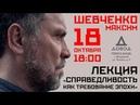 Максим Шевченко Справедливость как требование эпохи. Лекция