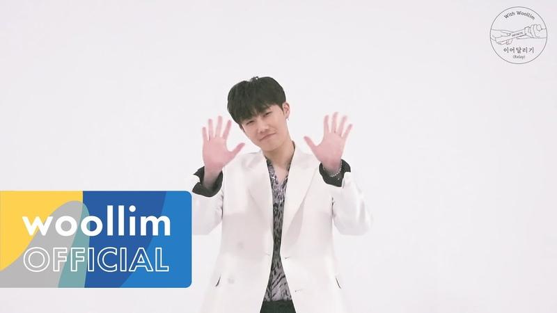 01 06 20 Сообщение в поддержку выхода сингла артистов Woollim Relay Сонгю