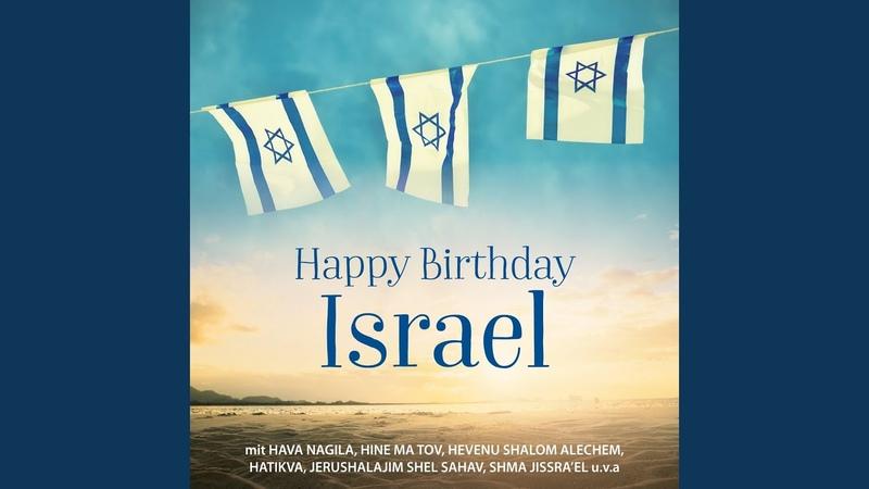 Shma Jissra El H Re O Israel