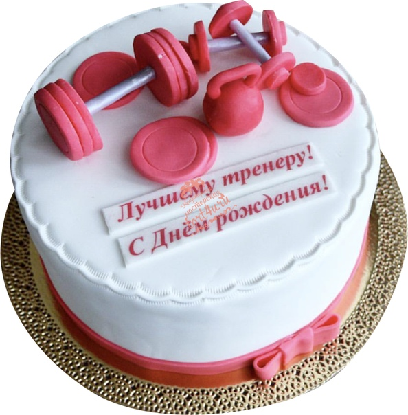 Поздравления тренеру девушке с днем рождения в прозе