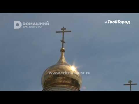 Златоустовскую Епархию посетил Епископ Орехово Зуевский Пантелеймон