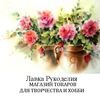 """""""Лавка рукоделия"""" товары для творчества"""