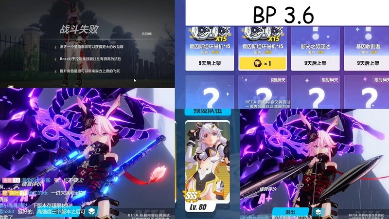 Honkai Impact 3 (崩坏3rd)BP 3.6 , Kasumi's Victory pose, Nauda's Dawnlight change [beta 3.6]