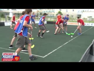 Юниорская сборная России U18 приступила к подготовке к Кубку Глинки/Гретцки