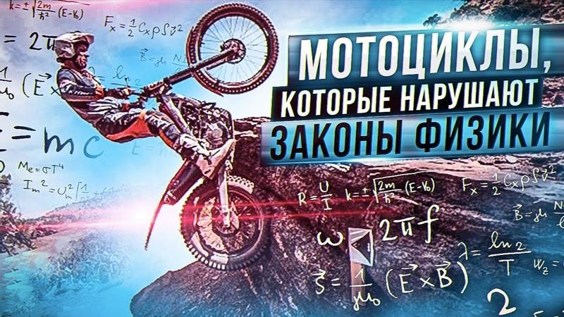 Что такое мото триал Мотоциклы нарушающие законы физики
