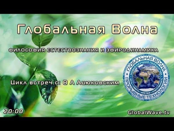 Ацюковский В А Исследования эфирного ветра : история и современность
